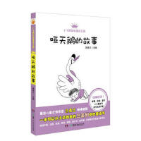 小飞熊动物童话王国:哑天鹅的故事 汤素兰 9787535895035