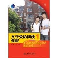大学英语阅读教程 1 (南方版)