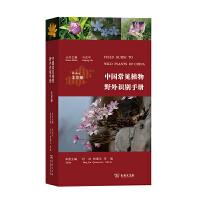 中国常见植物野外识别手册:北京册 马克平 丛书主编 刘冰 林秦文 李敏 本册主编 商务印书馆