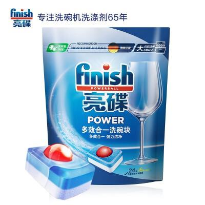 Finish光亮碗碟洗碗机专用洗涤组合(洗碗块*2+漂洗剂+软化盐) 洗碗机专用洗涤组合