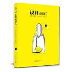 【新书店正版】设计那些事儿①(全彩) 金载勋,吴娅蕾 电子工业出版社 9787121203947