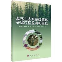 森林生态系统碳循环关键过程监测和模拟