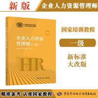2020新版 官方教材 企业人力资源管理师(一级)(第四版) 国家职业资格培训教程