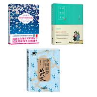 生如夏花泰戈尔经典诗选+丰子恺活着本来单纯+中国最美散文