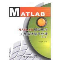 MATLAB辅助现代工程数字信号处理(第2版) 李益华