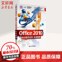 Office 2010办公软件应用标准教程 吴华,兰星 等 编著