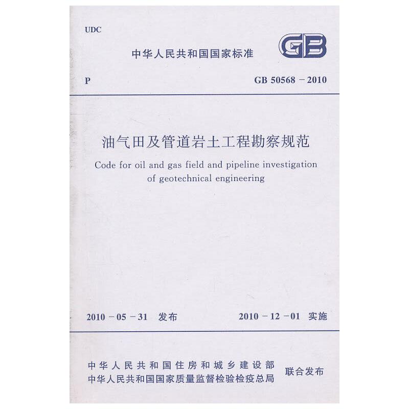 油气田及管道岩土工程勘察规范 GB 50568-2010