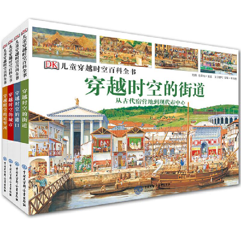 DK儿童穿越时空百科全书(全4册) 本版本为售罄老版本,新版请点击本页面 编辑推荐 中的链接