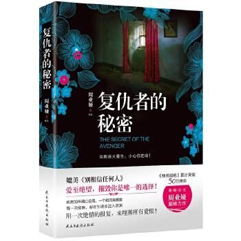 复仇者的秘密(pdf+txt+epub+azw3+mobi电子书在线阅读下载)