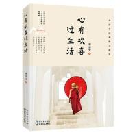 心有欢喜过生活:林清玄经典散文精选(2018版)