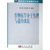 作物抗旱分子生理与遗传改良/华夏英才基金学术文库
