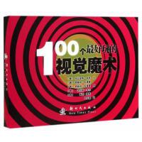 100个最好玩的视觉魔术 (德)托比亚斯・本特 文,(德)碧姬塔・瓦德曼 图,田辰晨 9787504222619