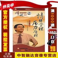 正版包票 情绪管理压力应对 郑日昌(5DVD)师说系列栏目视频光盘影碟片