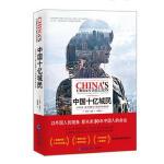中国十亿城民――人类历史上规模人口流动背后的故事 汤姆・米勒,李雪顺 鹭江出版社