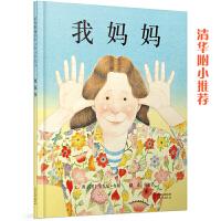 我妈妈――清华附小推荐经典儿童绘本!(启发童书馆出品)