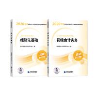 初级会计职称考试教材2020教材 2020年初级会计专业技术资格考试初级会计实务+经济法基础 套装
