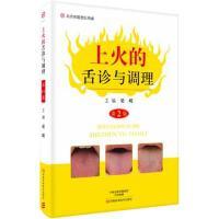 【正版】 上火的舌诊与调理(第2版)-名医世纪传媒