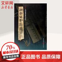 中国简牍书法系列:湖南里耶秦简(一) 张春龙