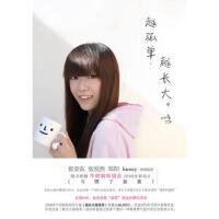 【旧书9成新】【正版现货】越孤单,越长大 (亲笔签名版)(牛奶咖啡组合2009全新唱片《习惯了寂寞》+主唱kiki30