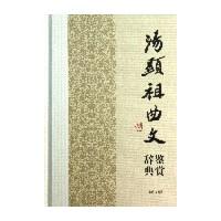 中国文学名家名作鉴赏辞典系列 汤显祖曲文鉴赏辞典