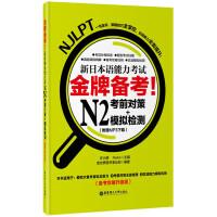 金牌备考!新日本语能力考试N2考前对策+模拟检测(附赠MP3下载)(备考攻略升级版,一书在手,策略技巧全掌握,日语能力