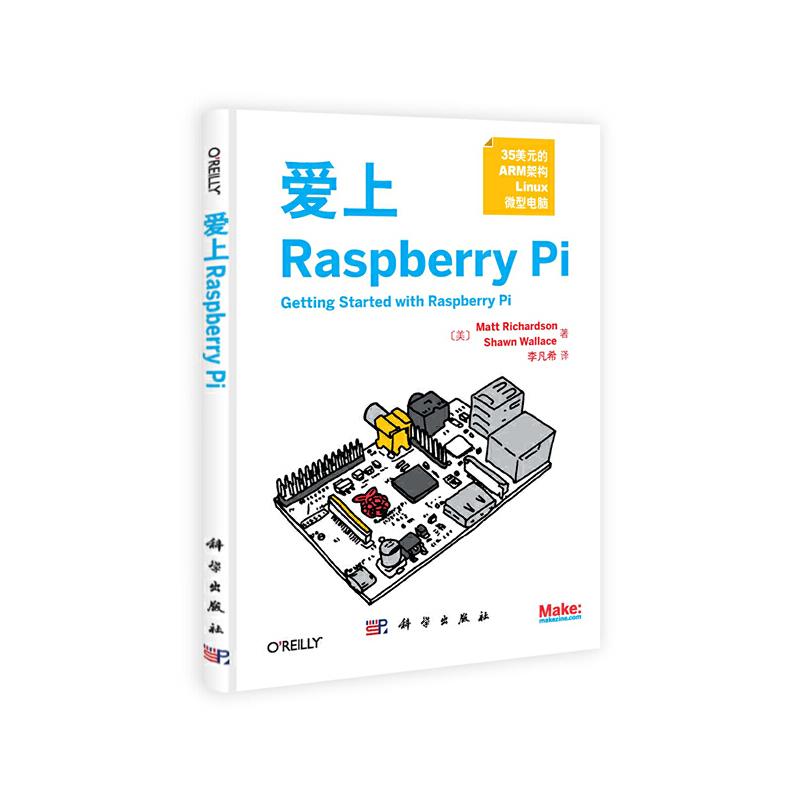 爱上Raspberry Pi