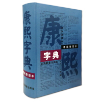 康熙字典(标点整理本)16开