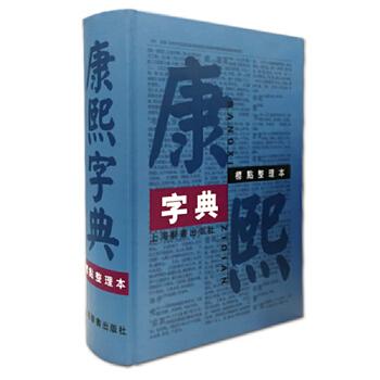 康熙字典(标点整理本)16开 (三千年第壹字书钜著影响至深,数十人呕心沥血使之重焕青春。)