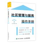 社区管理与服务操作手册