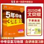 2021版5年中考3年模拟地理北京专用 五年中考三年模拟53初中总复习资料