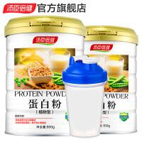 【到手198】汤臣倍健植物蛋白粉600g+150克 2罐+水杯 蛋白粉蛋白质大豆分离蛋白豌豆蛋白