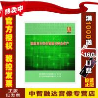 正版包票 班组自主安全管理与安全生产 2DVD 视频音像光盘影碟片