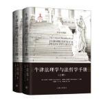 牛津法理学与法哲学手册(上下册) 9787542657848 [美]朱尔斯・科尔曼 斯科特・夏皮罗 上海三联书店