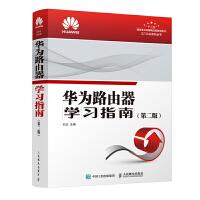 华为路由器学习指南 第2二版 华为路由器自学书籍 华为传统VPN技术原理 华为VPN实际部署案例 华为AR G3系列路由