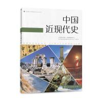 普通高中课程标准历史读本 中国近现代史