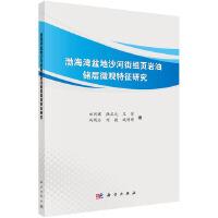 渤海湾盆地沙河街组页岩油储层微观特征研究