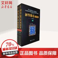 初等数论难题集.第2卷(上下) 哈尔滨工业大学出版社