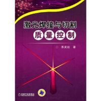 【旧书二手书9成新】激光焊接与切割质量控制 陈武柱 9787111309222 机械工业出版社