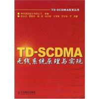 【二手旧书8成新】TDSCDMA无线系统原理与实现 中兴通讯股份有限公司 编 9787115169884