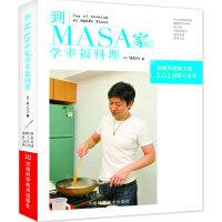 到MASA家学幸福料理