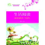 青苹果丛书―生活阅读