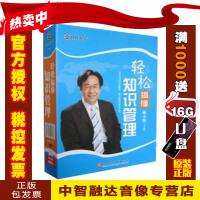 正版包票 轻松搞懂知识管理 陈永隆(4DVD6小时)视频讲座光盘碟片