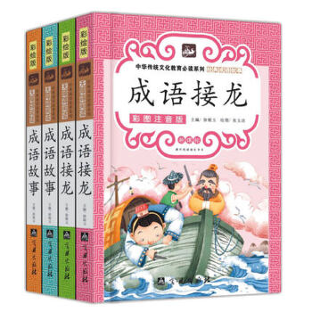 成语故事成语接龙全套4册中华传统文化教育*读系列经典彩图注音版无障碍阅读 小学生课外阅读
