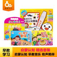 趣威文化点读发声书 早教书幼儿早教机双语点读机 点读笔0-3-6岁