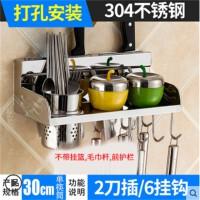 304不锈钢厨房置物架壁挂式免打孔收纳刀架调味调料用品架子挂件