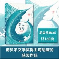 老人与海(经典新读 中央编译出版社) (微信扫码听名家讲读)