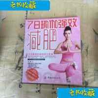 【老书收藏】7日瑜伽强效减肥 /王媛编著 中国纺织出版社