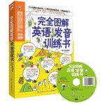 """完全图解英语发音训练书(独家解密英语发音的秘密,首创""""蒙娜丽莎""""和""""滴答滴答""""训练法,用节奏和语感完胜你的英语发音,更有外籍专家录制的MP3录音和教学视频DVD超值赠送)"""