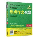 机工版 2019蒋军虎 考研英语(二)热点作文40篇 第5版
