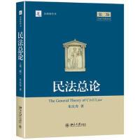 民法总论(第二版) 9787301270455